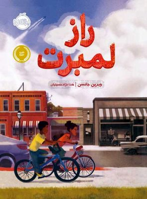 """Iranian bookstores come into """"The Parker Inheritance"""""""