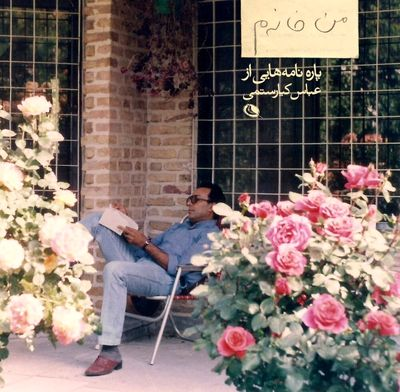 Book on Abbas Kiarostami removed from stores over his son's lawsuit