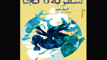 """Gabrielle Zevin's """"Elsewhere"""" comes to Iranian bookstores"""
