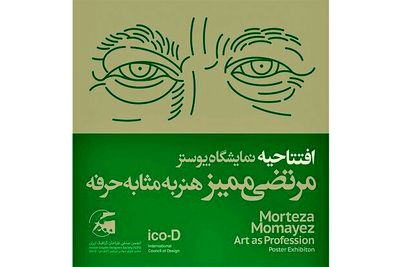 "Twice-postponed exhibit ""Momayyez: Art as a Profession"" to go online next week"