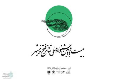 Liberation of Khorramshahr Theater Festival Opens in Arvand Free Zone