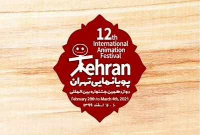 Over 1000 movies from 85 countries to compete at Tehran animation festival
