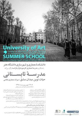 Iranian, French Academic Centers to Hold Summer School in Tehran