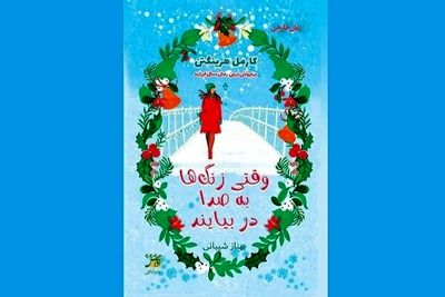 """""""Every Time a Bell Rings"""" hits Iranian bookstores"""