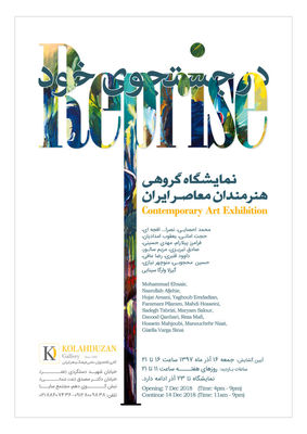 """Tehran gallery to open with """"Reprise"""""""