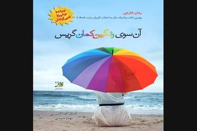 """""""Beyond Grace's Rainbow"""" leading into Iranian bookstores"""