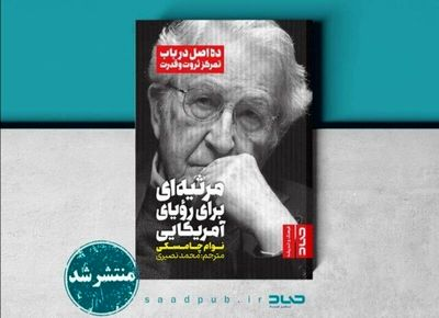 """Noam Chomsky's """"Requiem for the American Dream"""" appears in Persian"""
