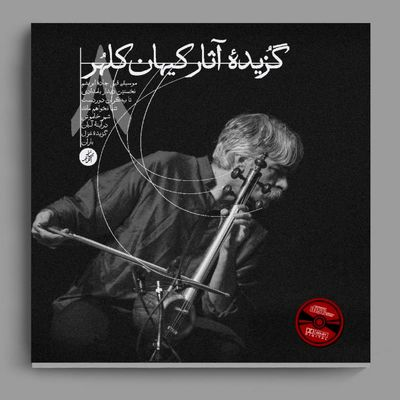 Collection of CDs by Kalhor unveiled in Tehran