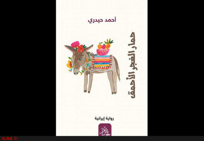 """""""The Stupid Donkey of Gypsies"""" comes to Algerian bookstores"""