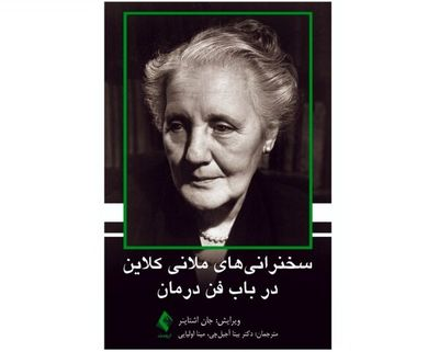 """""""Lectures on Technique by Melanie Klein"""" comes to Persian bookstores"""