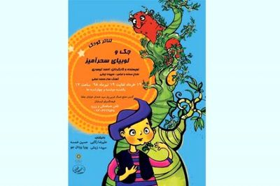Jack and the Beanstalk to Go on Stage in Tehran