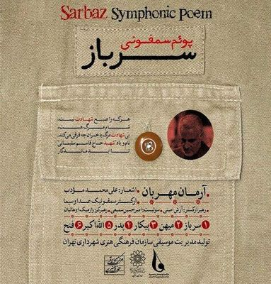 """Symphonic poem """"The Soldier"""" released"""