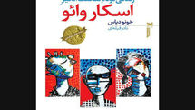 """The Brief Wondrous Life of Oscar Wao"" comes to Iranian bookstores"