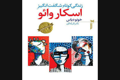 """""""The Brief Wondrous Life of Oscar Wao"""" comes to Iranian bookstores"""