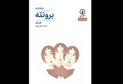 """Polly Teale's """"Brontë"""" published in Persian"""