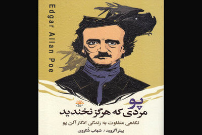 """Peter Ackroyd's """"Poe: A Life Cut Short"""" comes to Iranian bookstores"""