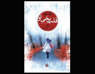 """Lulu Taylor returns to Iranian bookstores with """"Her Frozen Heart"""""""