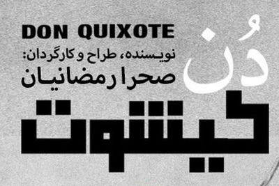 """""""Don Quixote"""" on stage at Tehran theater"""