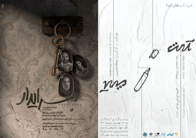 """Art"" embellishes Mehregan Theater, ""The Caretaker"" to be housed at Malek in Tehran"
