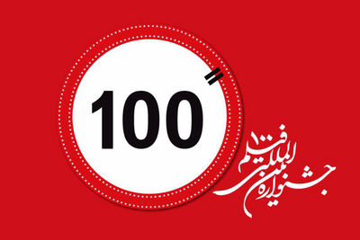 3,606 films submitted to 12th Intl. 100 Seconds Filmfest.