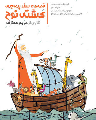 Children to Join Noah on His Epic Journey at Tehran Theater