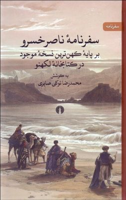 Persian literati discuss Naser-e Khusraw's Book of Travels