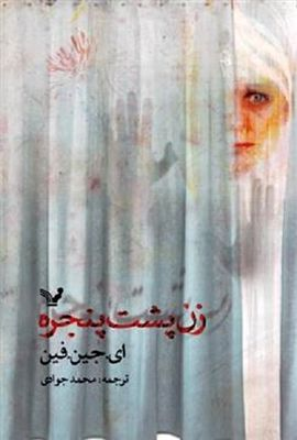 """The Woman in the Window"" comes to Iranian bookstores"