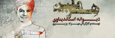 Play to Recount Life Story of Eric Hermelin at Tehran theater
