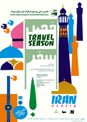 Tehran museum displays posters on tourism