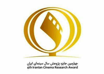 Extension of the deadline for participation in the fourth Annual Research Award of Iranian Cinema