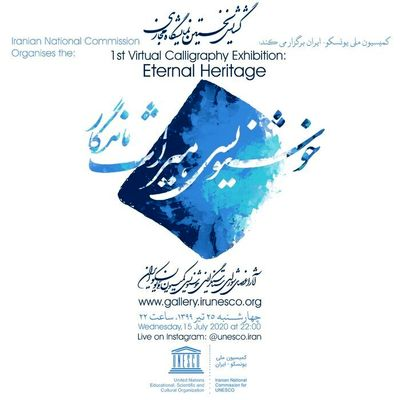 Iranian National Commission for UNESCO held a virtual exhibit of Persian calligraphy