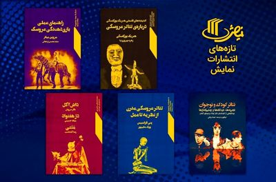 Books on puppetry published in Persian