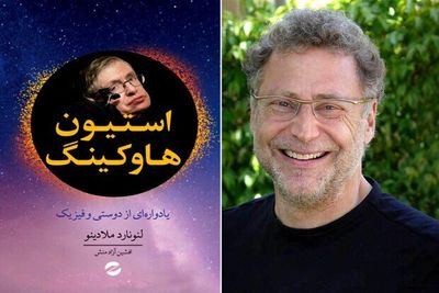 Leonard Mlodinow's memoirs of friendship with Stephen Hawking published in Persian