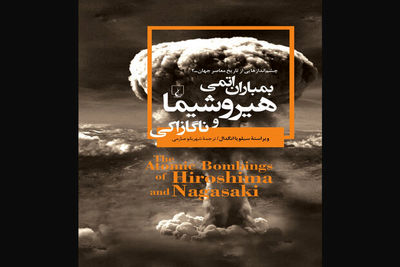 "Sylvia Engdahl's ""Atomic Bombings of Hiroshima and Nagasaki"" appears in Persian"