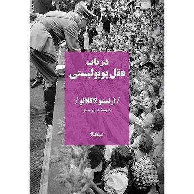 """""""On Populist Reason"""" published in Persian"""