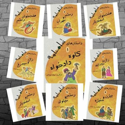 Stories from Shahnameh simplified for children
