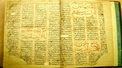 Oldest copies of Shahnameh kept at Italian and British museums