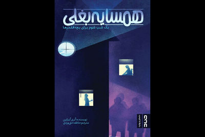 """""""A Bad Night for Bullies"""" comes to Iranian bookstores"""