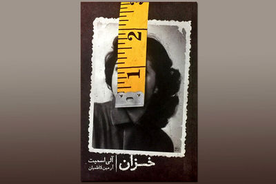 """New Persian translation of Ali Smith's """"Autumn"""" released"""