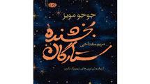 "Jojo Moyes' ""The Giver of Stars"" published in Persian"