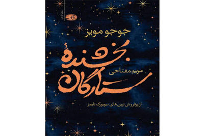 """Jojo Moyes' """"The Giver of Stars"""" published in Persian"""