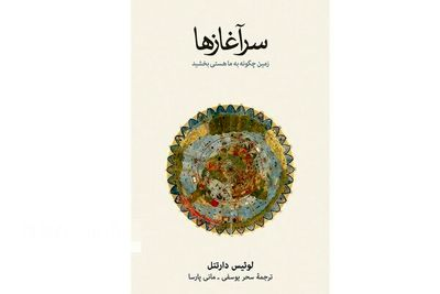 """""""How the Earth Shaped Human History"""" published in Persian"""