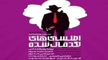 """""""The Case of the Crushed Petunias"""" arises at Tehran theater"""