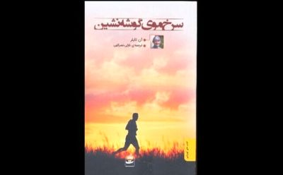 """""""Redhead by the Side of the Road"""" comes to Iranian bookstores"""