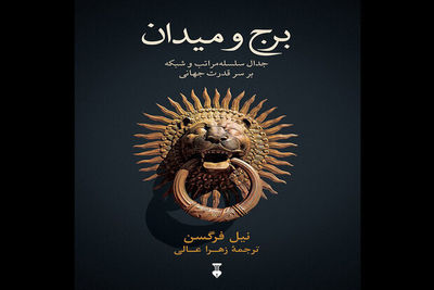 """Niall Ferguson's """"The Square and the Tower"""" published in Persian"""
