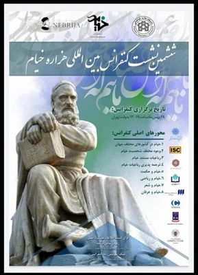 Madrid university to host virtual conference of Khayyam millennium