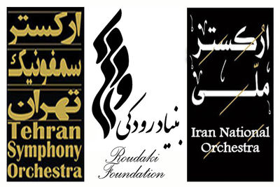 Iran National Orchestra and Tehran Symphony Orchestra Performs Home Concert  in Quarantine days
