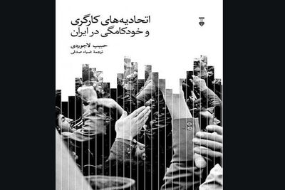 """""""Labor Unions and Autocracy in Iran"""" published in Persian"""
