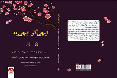 """""""Ikigai: The Japanese Secret to a Long and Happy Life"""" published in Persian"""