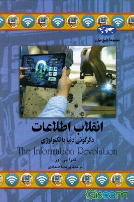 """The Information Revolution"" by Tamra B. Orr appears in Persian"